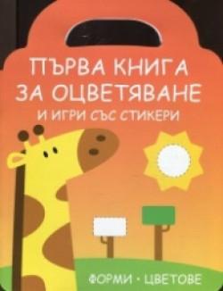 Първа книга за оцветяване и игри със стикери: Жирафче