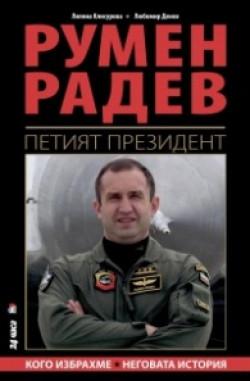 Румен Радев – Петият президент (тв.к.)