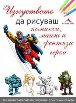 Изкуството да рисуваш комикси, манга и фентъзи герои