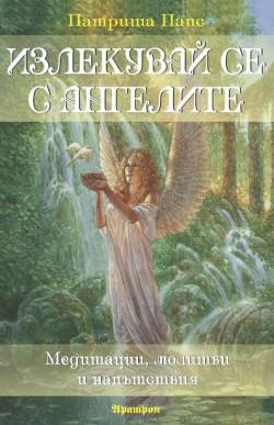 Излекувай се с ангелите