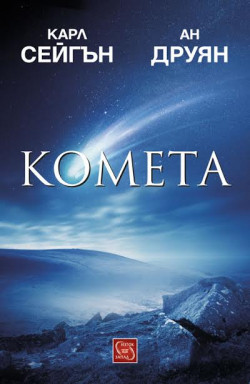 Комета (тв.к.)