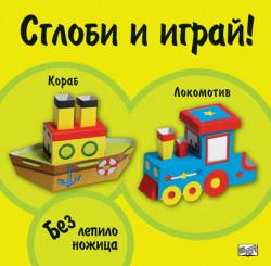 Сглоби и играй: Кораб • Локомотив
