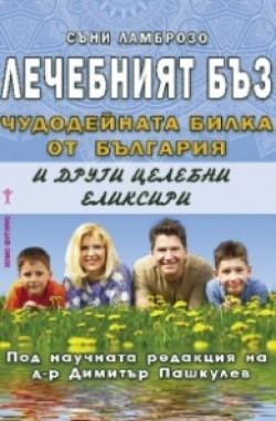 Лечебният бъз – чудодейната билка от България и други целебни еликсири