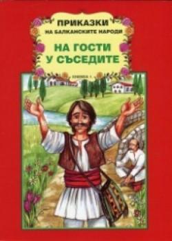 Приказки на балканските народи: На гости у сеседите, книга 1