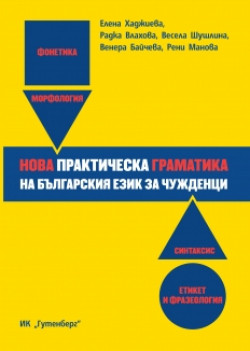 Нова практическа граматика на българския език за чужденци