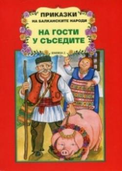 Приказки на балканските народи: На гости у сеседите, книга 2