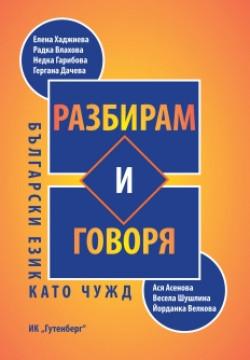 Български език като чужд – Разбирам и говоря