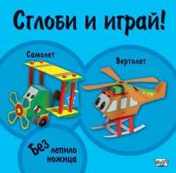 Сглоби и играй: Самолет • Вертолет