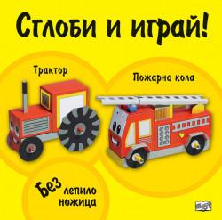 Сглоби и играй: Трактор • Пожарна кола