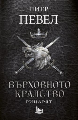 Върховното кралство, том 1: Рицарят
