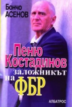 Пеню Костадинов – заложникът на ФБР