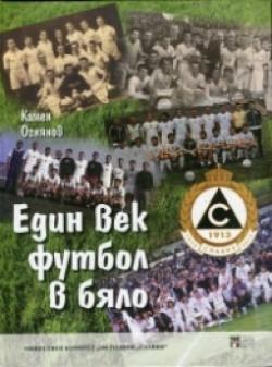 Един век футбол в бяло