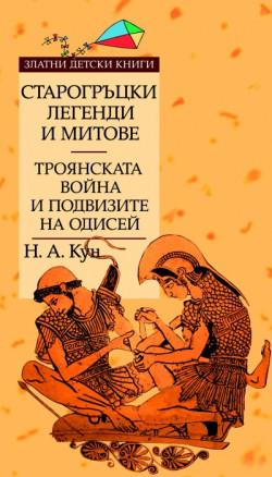 Старогръцки легенди и митове, Том II – Троянската война и подвизите на Одисей