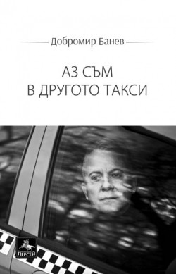 Аз съм в другото такси