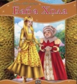 Моята първа приказка/ Баба Хола