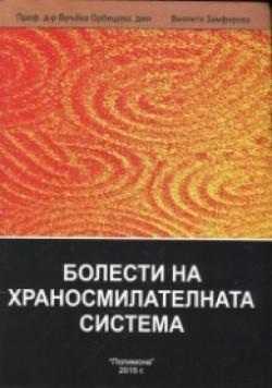 Енциклопедия по интегративна медицина, том 5: Болести на храносмилателната система
