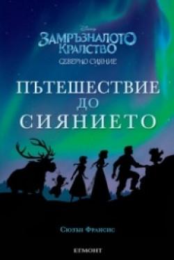 Замръзналото кралство: Пътешествие до Сиянието