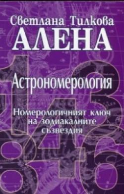 Астрономерология. Номерологичният ключ на зодиакалните съзвездия