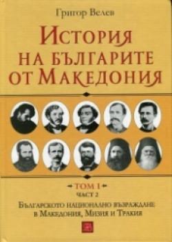 История на българите от Македония, том 1, част 2: Българското национално възраждане в Македония, Мизия и Тракия