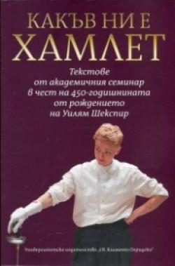 Какъв ни е Хамлет