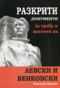 Разкрити документи за гроба и костите на Левски и Бенковски