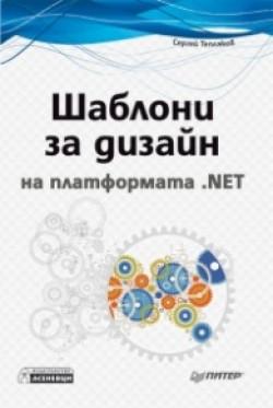 Шаблони за дизайн на платформата .NET