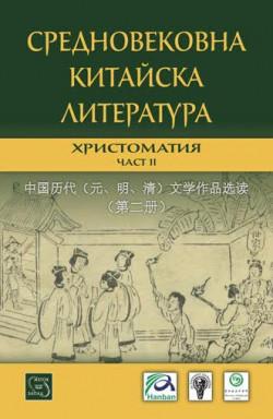 Средновековна китайска литература. Христоматия. Част II