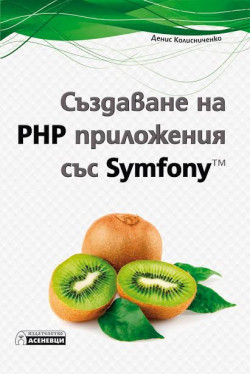 Създаване на PHP приложения със Symfony