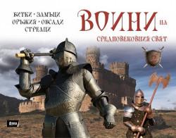 Воини на Средновековния свят (битки, замъци, оръжия, обсади, стрелци)