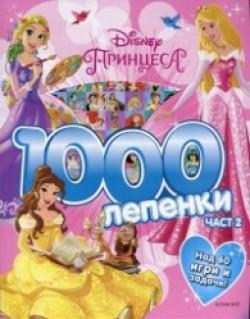 Disney Принцеса, част 2