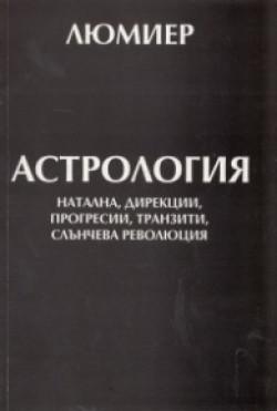 Астрология, том 1: натална, дирекции, прогресии, транзити, слънчева революция