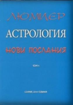 Астрология, том 5: Астрология – нови послания