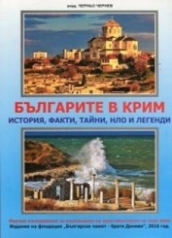 Българите в Крим – история, факти, тайни, НЛО и легенди
