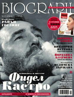 списание Biograph, брой №65