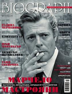 списание Biograph, брой №66