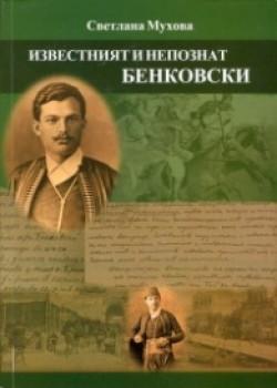 Известният и непознат Бенковски