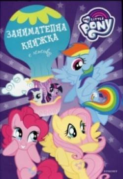 Малкото пони: Занимателна книжка с лепенки