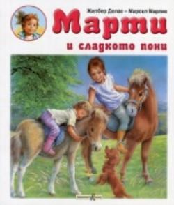 Марти и сладкото пони