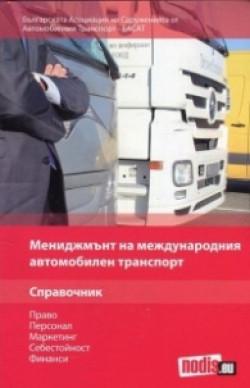 Мениджмънт на международния автомобилен транспорт