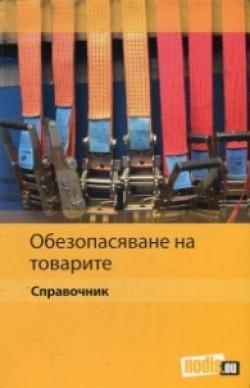 Обезопасяване на товарите