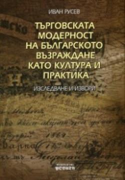Търговската модерност на българското възраждане като култура и практика