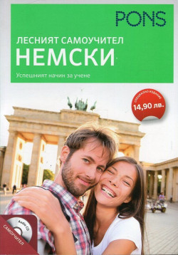 Лесният самоучител: Немски + CD