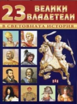 23 велики владетели в световната история