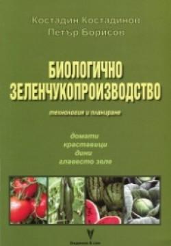 Биологично зеленчукопроизводство