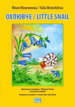 Охлювче/ Little snail
