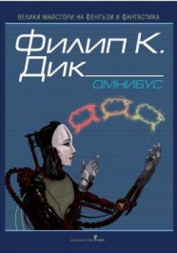 Омнибус – Сънуват ли андроидите елекроовце?
