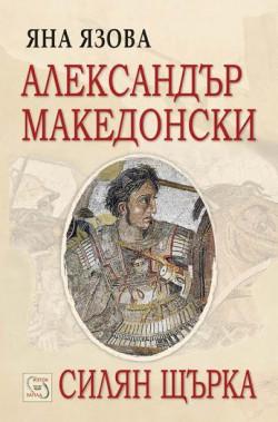 Александър Македонски. Силян Щърка