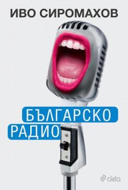 Българско радио