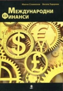 Международни финанси