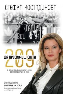 Стефка Костадинова. 209 – Да прескочиш света: Луксозен цветен  албум